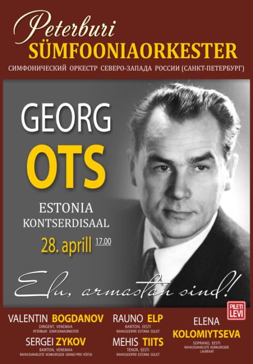 Концерт в рамках  XIV Таллинского фестиваля гитары